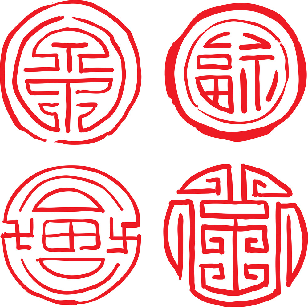 """4 Different Chinese Seals Of """"good Fortune"""""""