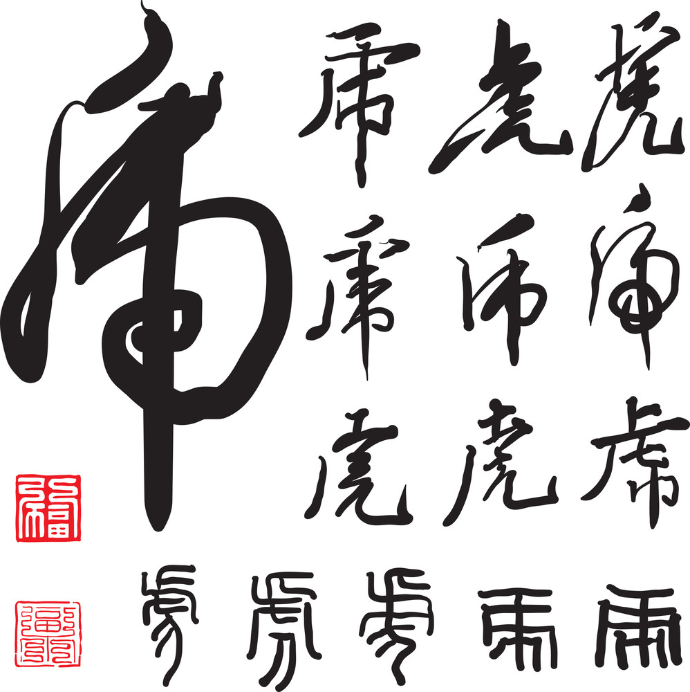 Chinese Calligraphic Of Tiger