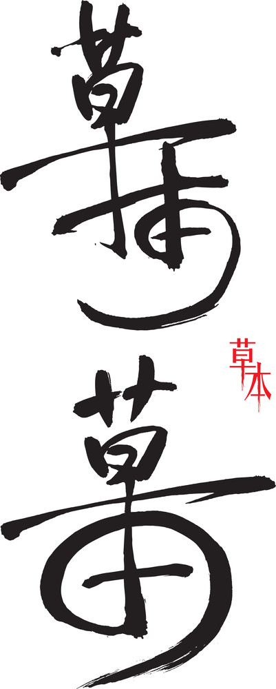 Chinese Calligraphy - Herbs
