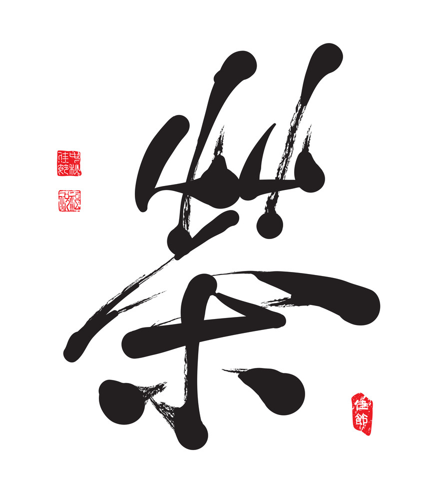 Chinese Calligraphy Of Tea