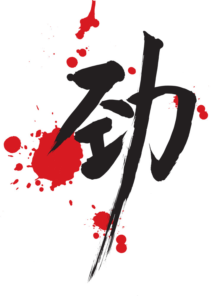 Chinese Calligraphy - Strength