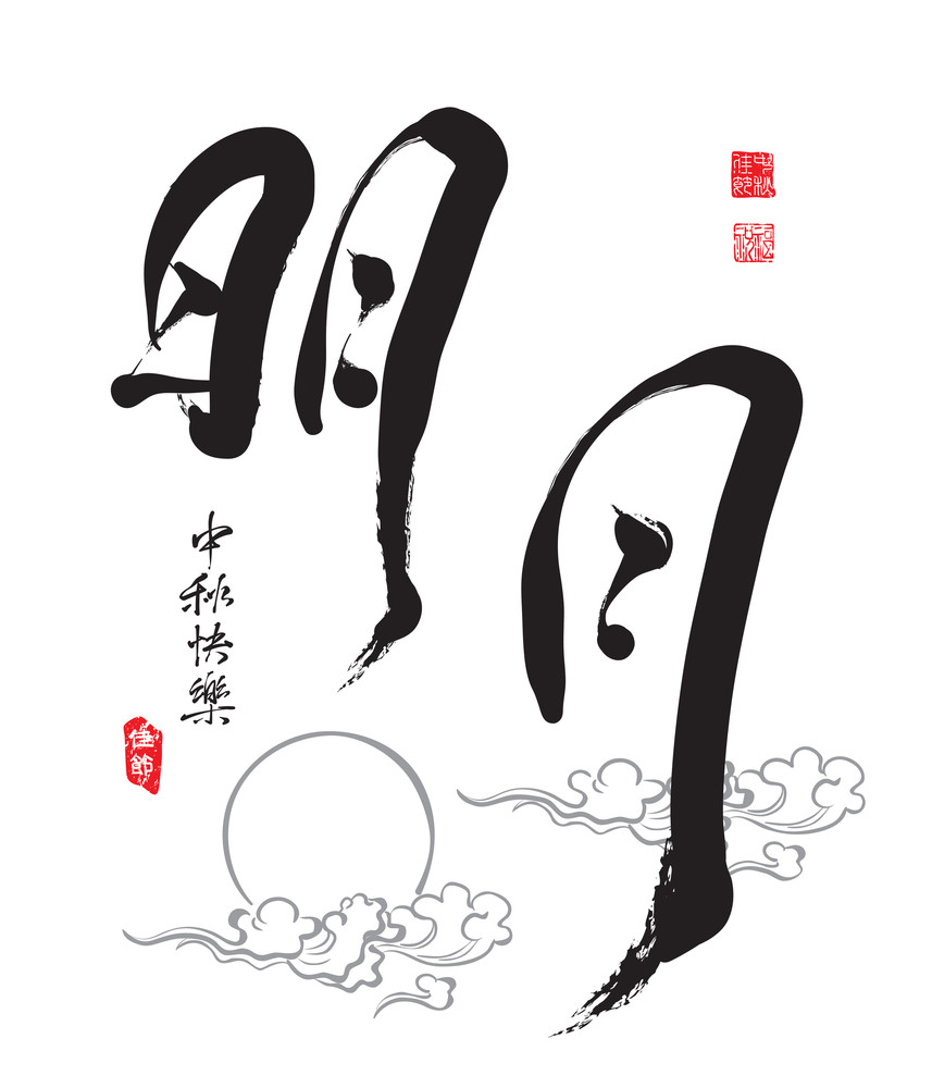Chinese Greeting Calligraphy For Mid Autumn Festival. Translation: Bright Moon