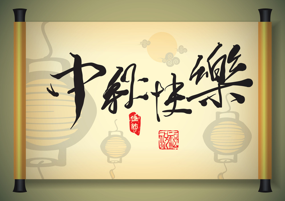 chinese greeting calligraphy for mid autumn festival translation