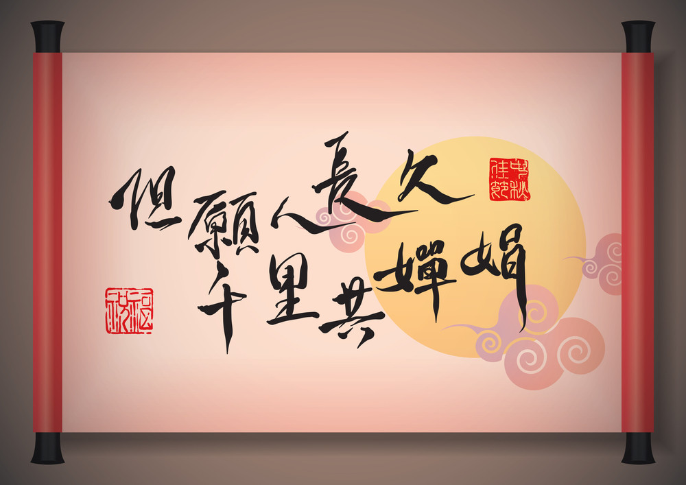 Chinese Greeting Calligraphy For Mid Autumn Festival. Translation: Love Sickness