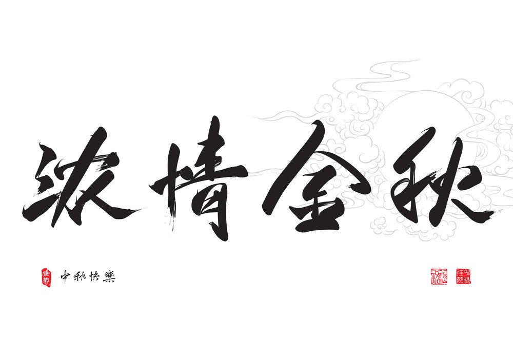 Chinese greeting calligraphy for mid autumn festival translation chinese greeting calligraphy for mid autumn festival translation lovesickness of golden mid autumn m4hsunfo