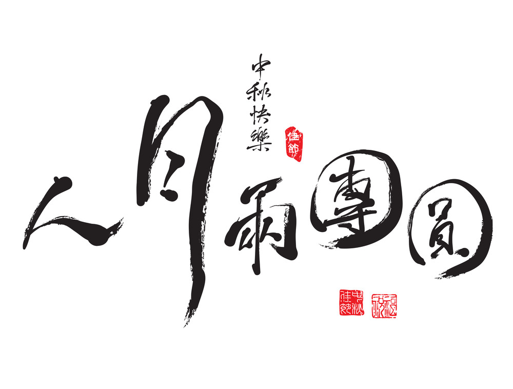 Chinese Greeting Calligraphy For Mid Autumn Festival. Translation: Lovesickness Translation: The Reunion Of Loves