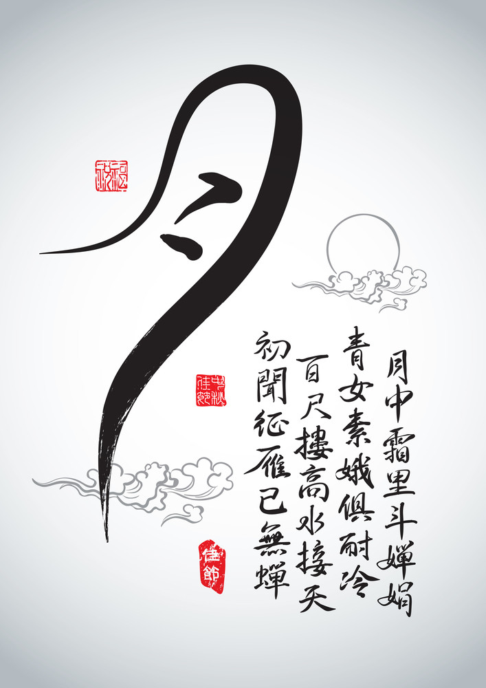 Chinese Greeting Calligraphy For Mid Autumn Festival. Translation: Moon Love Sickness