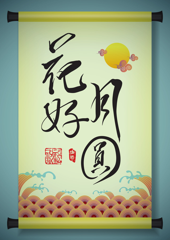 Chinese Greeting Calligraphy For Mid Autumn Festival. Translation: Reunion
