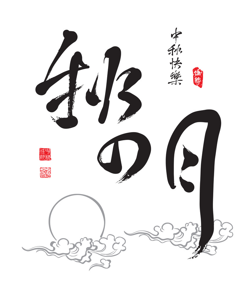 Chinese Greeting Calligraphy For Mid Autumn Festivalthe Moon Of Mid Autumn