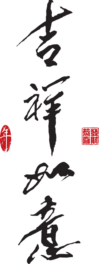 Chinese New Year Calligraphy. Translation: Auspicious Dreams Come True