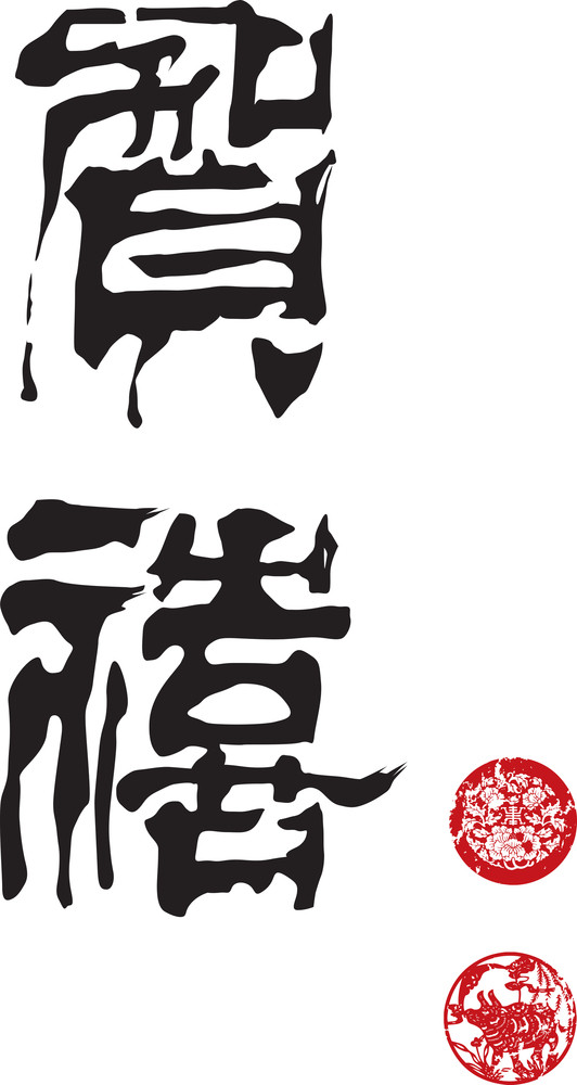 Chinese New Year Calligraphy. Translation: Celebration