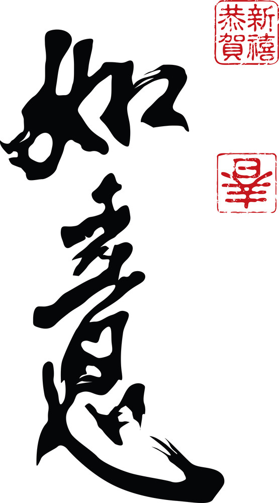 Chinese New Year Calligraphy. Translation: Dreams Come True