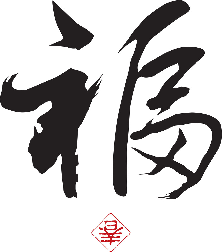 Chinese New Year Calligraphy. Translation: Good Fortune.
