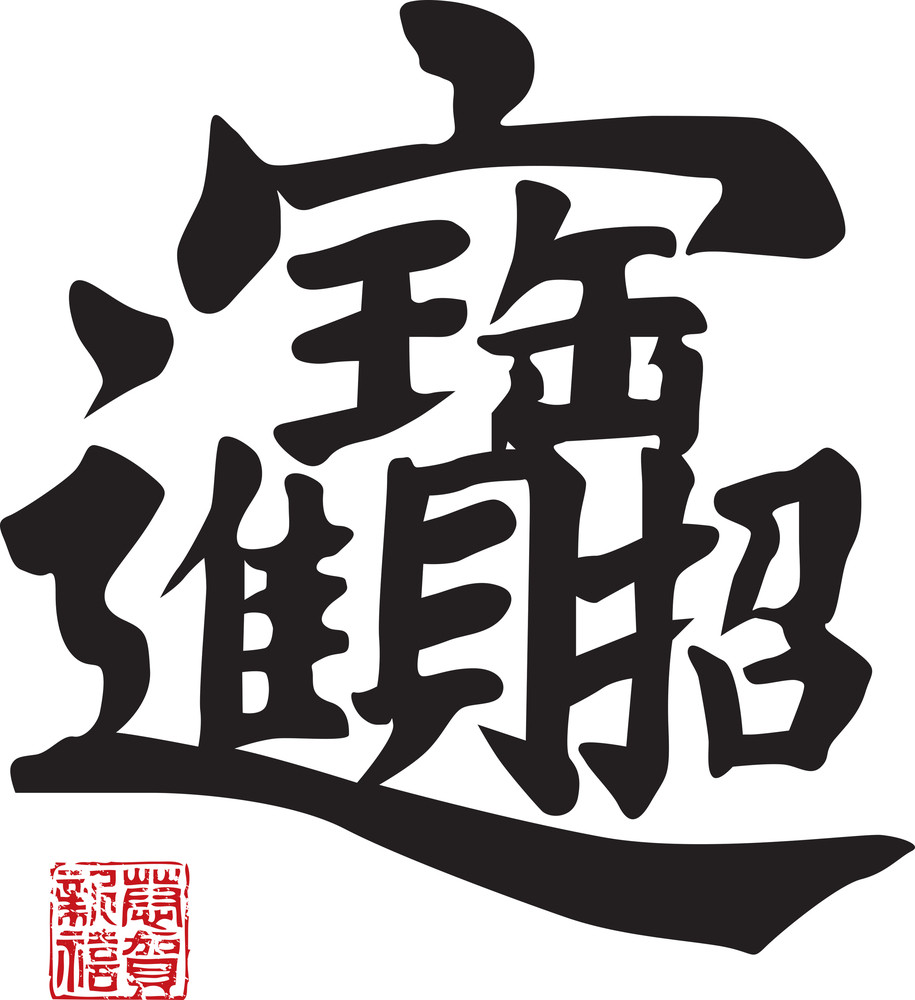 Chinese New Year Calligraphy. Translation: Wealthiness