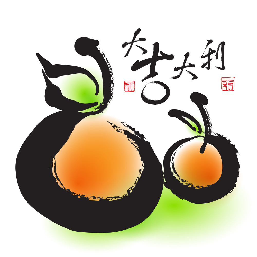 Chinese New Year Ink Painting Of Tangerines. Translation: Auspicious
