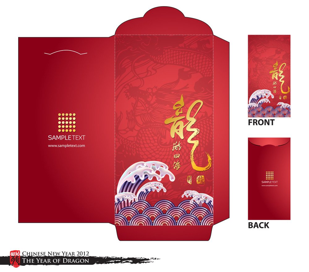 Chinese New Year Money Red Packet (ang Pau) Design With Die-cut. Translation Of Calligraphy: Dragon Visits Four Seas