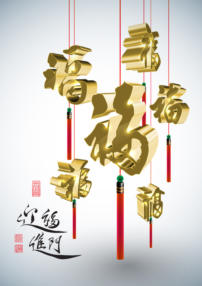 Chinese New Year Ornament With Greeting Calligraphy. Translation: Bring Luck Home