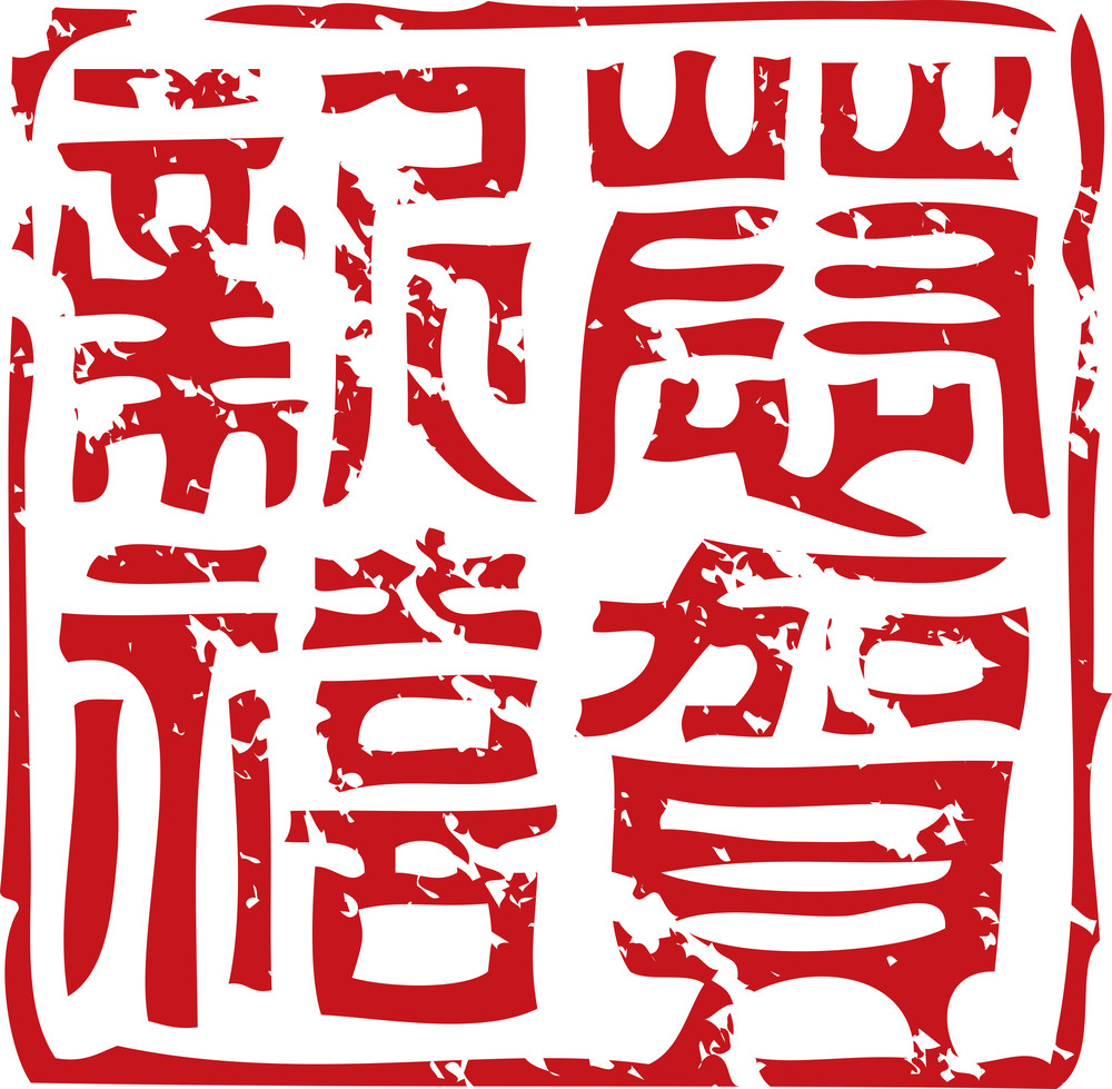 Chinese New Year Seal - Happy Chinese New Year