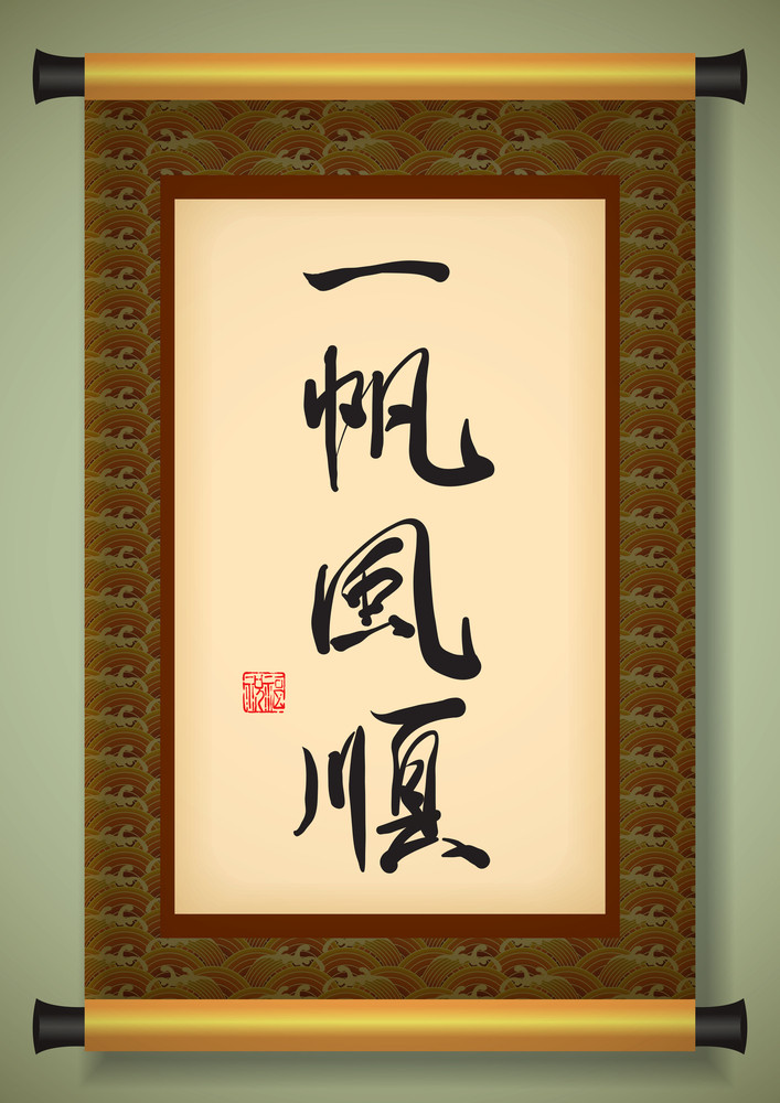 Chinese Scroll With Greeting Calligraphy - Plain Sailing