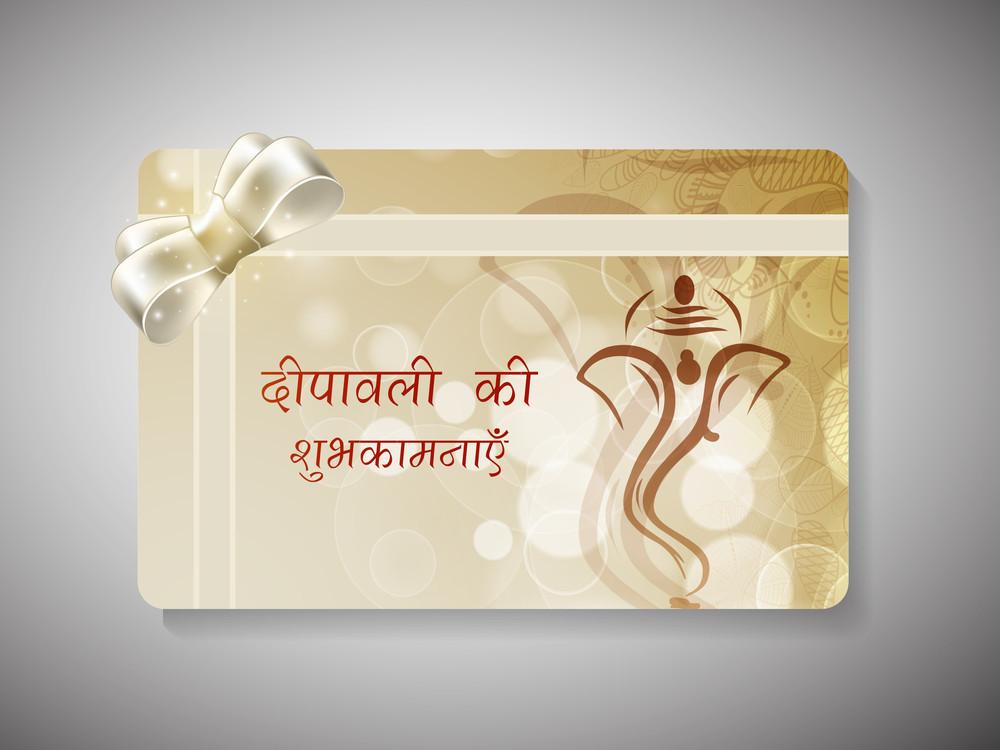 Gift Card For Deepawali Or Diwali Festival In India