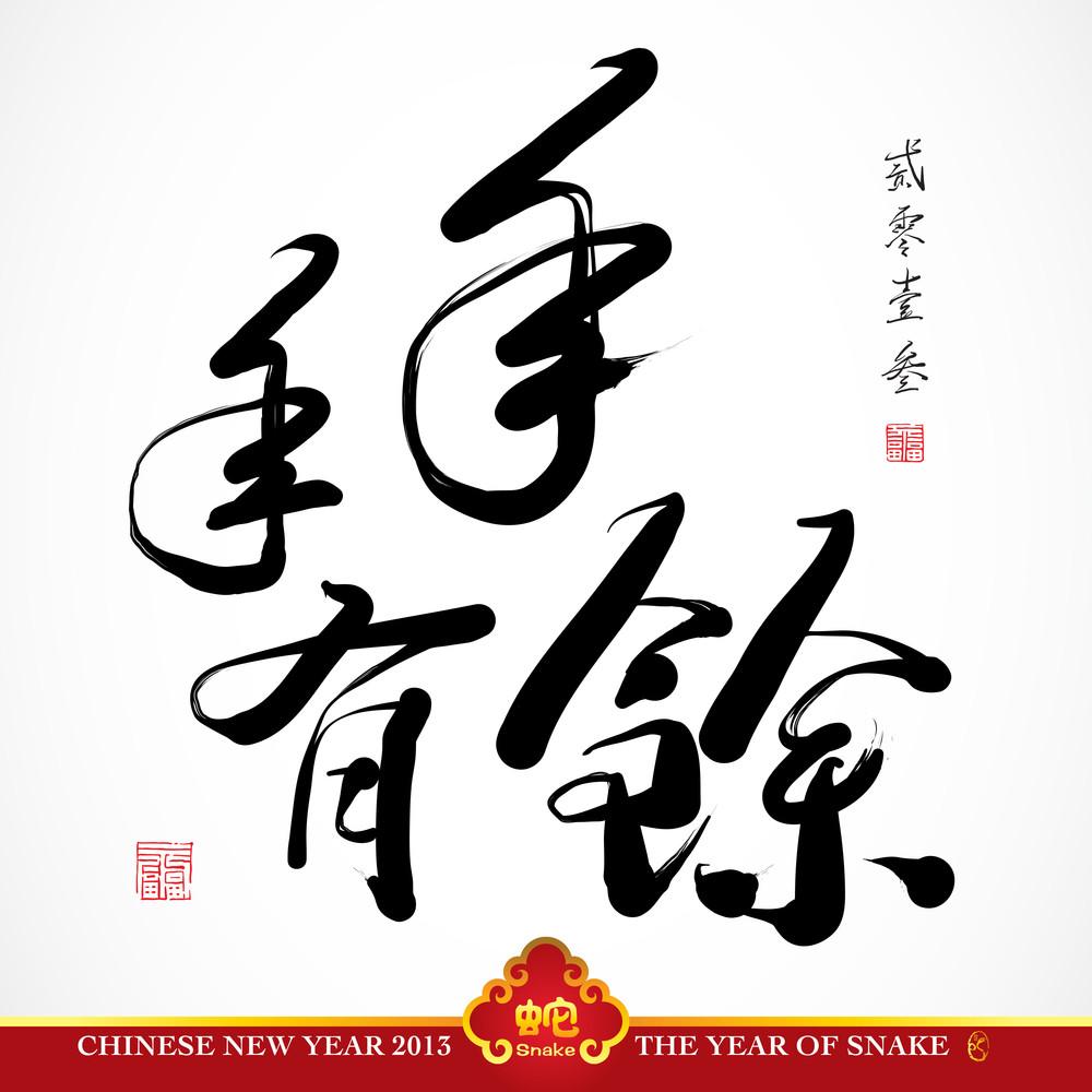 Greeting Calligraphy