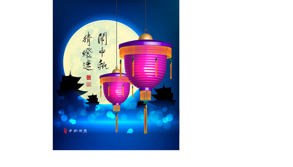 Mid Autumn Festival - Lantern. Translation: Guessing Lantern Riddles