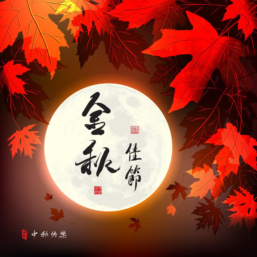 Mid Autumn Festival - Maple Leaves. Translation: Golden Autumn Festival