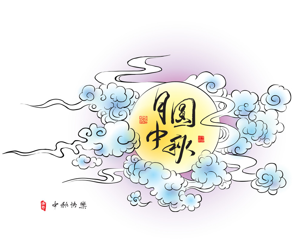 Mid Autumn Festival - Oriental Cloud And Full Moon. Translation: Full Moon Mid Autumn Festival