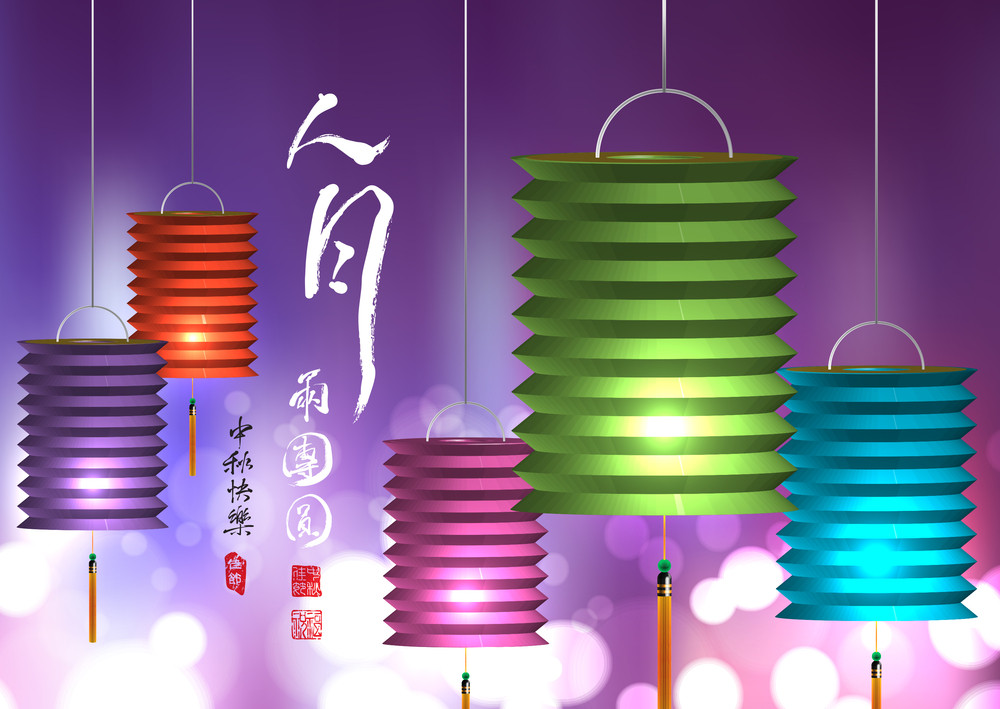 Mid Autumn Festival - Paper Lantern. Translation: The Reunion Of Loves