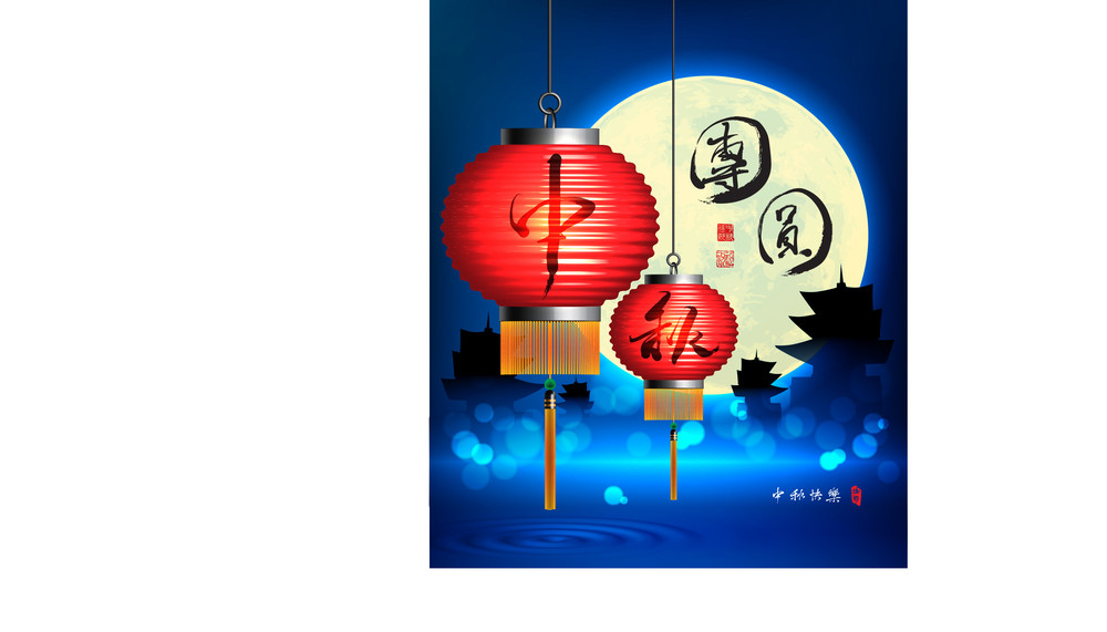Mid Autumn Festival - Red Lantern. Translation Of Text: The Reunion