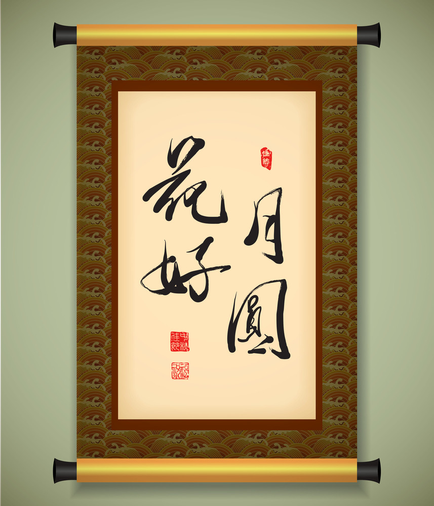 Mid Autumn Festival - Scroll Banner. Translation: Blooming Flowers And Full Moon