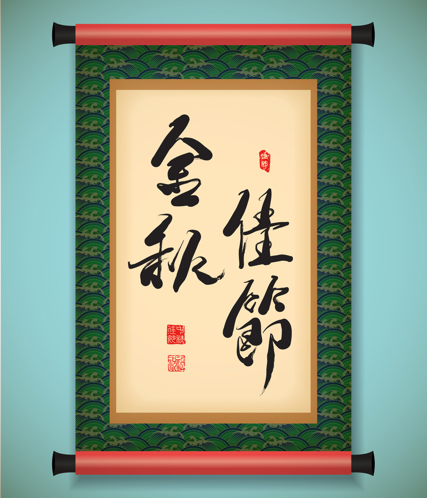 Mid Autumn Festival - Scroll Banner. Translation: Golden Autumn Festival