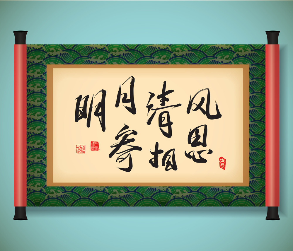 Mid Autumn Festival - Scroll Banner. Translation: Mid Autumn Lovesickness