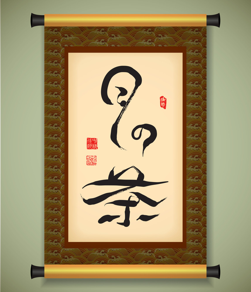 Mid Autumn Festival - Scroll Banner. Translation: Tea Of The Moon