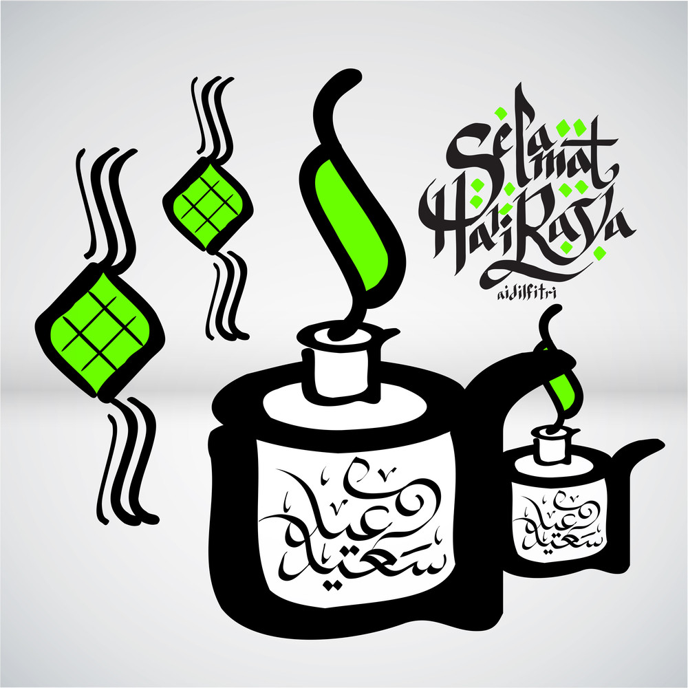 Muslim Oil Lamp. Translation Of Malay Text: Peaceful Celebration Of Eid Ul-fitr