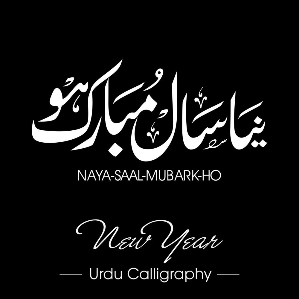 Urdu calligraphy of naya saal mubarak ho royalty free stock image urdu calligraphy of naya saal mubarak ho m4hsunfo
