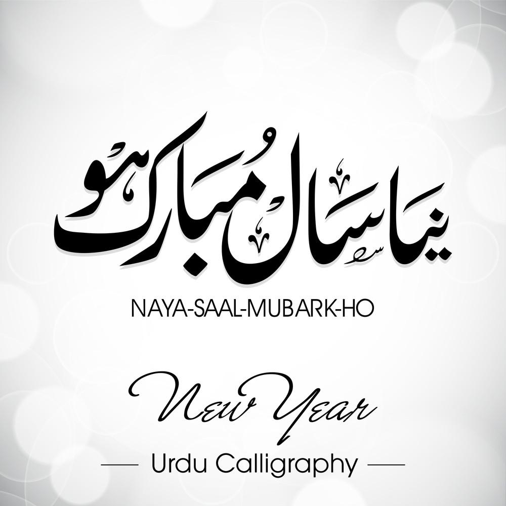 Urdu Calligraphy Of Naya Saal Mubarak Ho Royalty Free