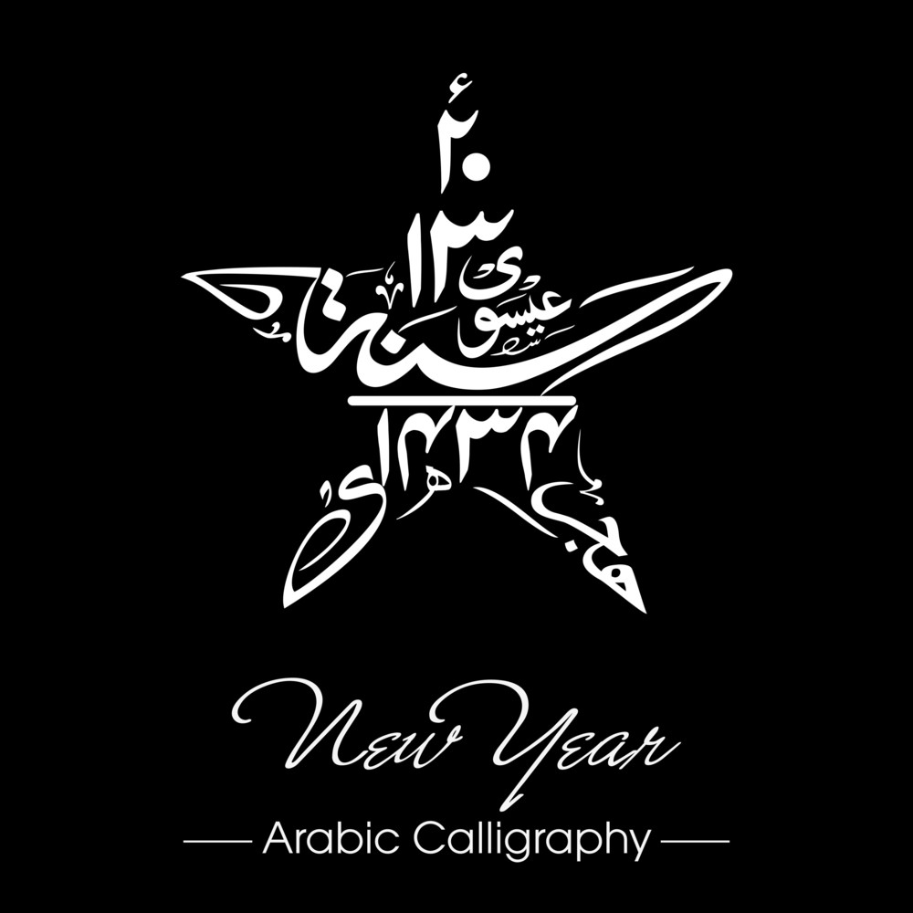 Urdu Calligraphy Of Naya Saal Mubarak Ho
