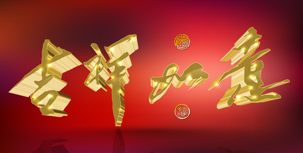 Vector 3d Chinese New Year Calligraphy. Translation: Auspitious
