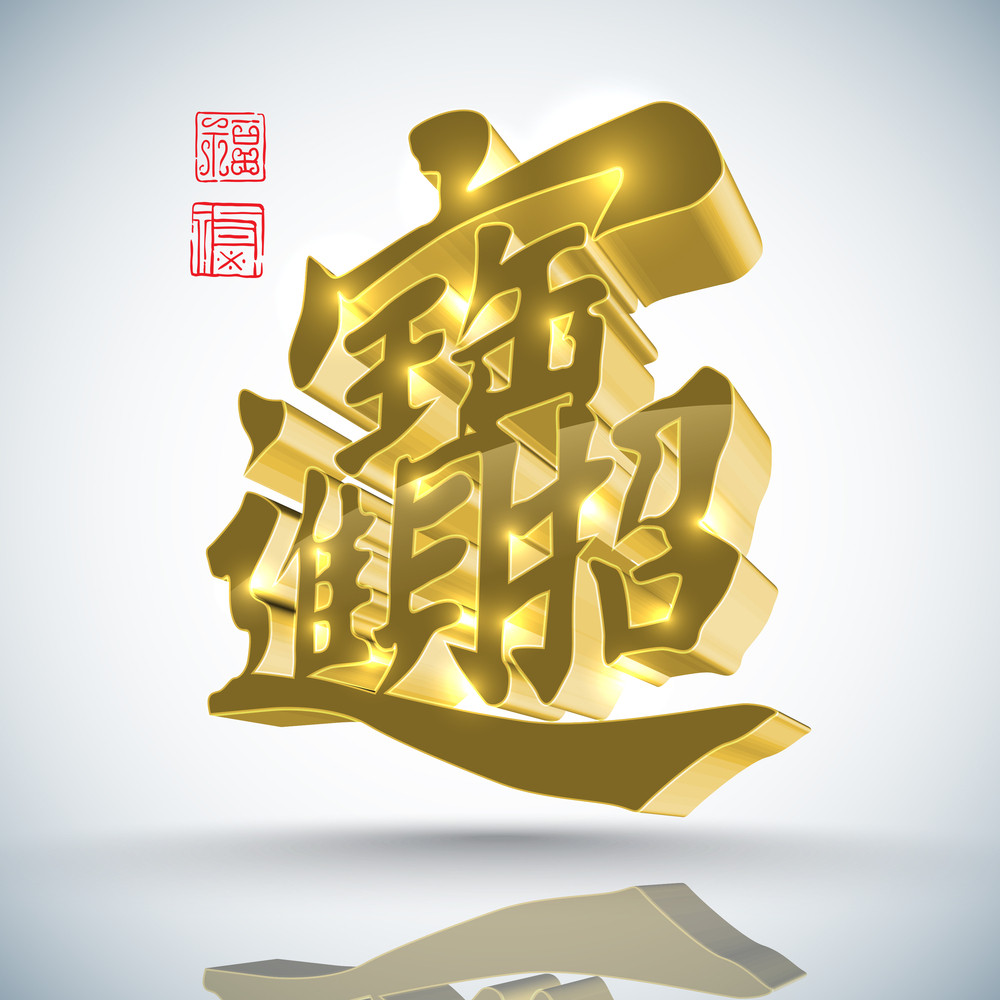 Vector 3d Chinese New Year Calligraphy. Translation: Wealthiness