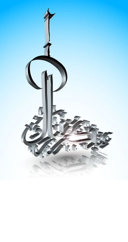Vector 3d Muslim Greeting Calligraphy. Translation Of Jawi Text: Eid Mubarak