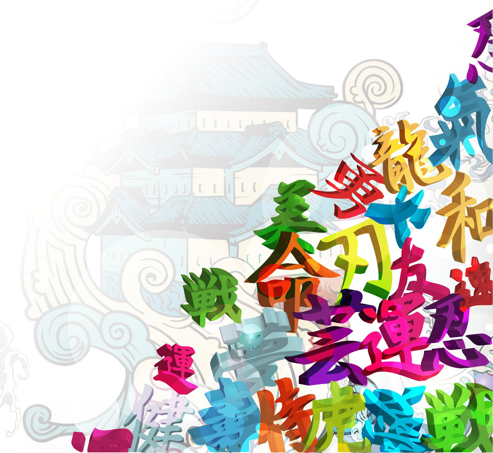 Vector Abstract Japanese Background With 3d Kanji