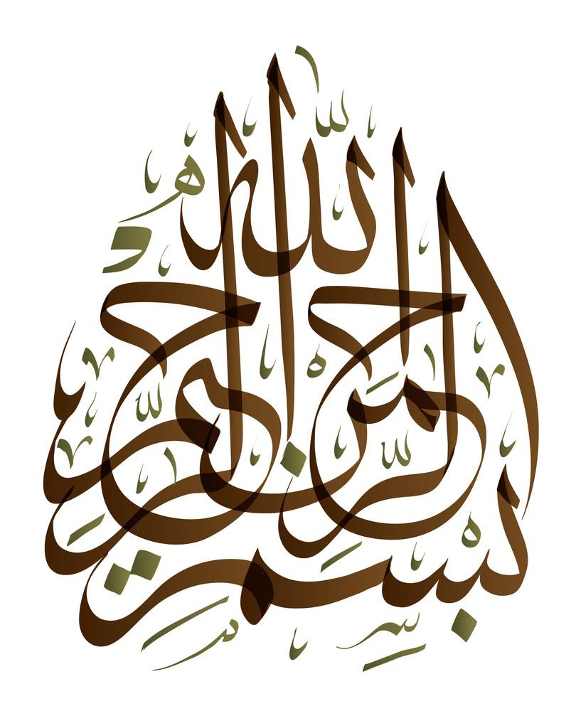 Vector Arabic Calligraphy. Translation: Basmala
