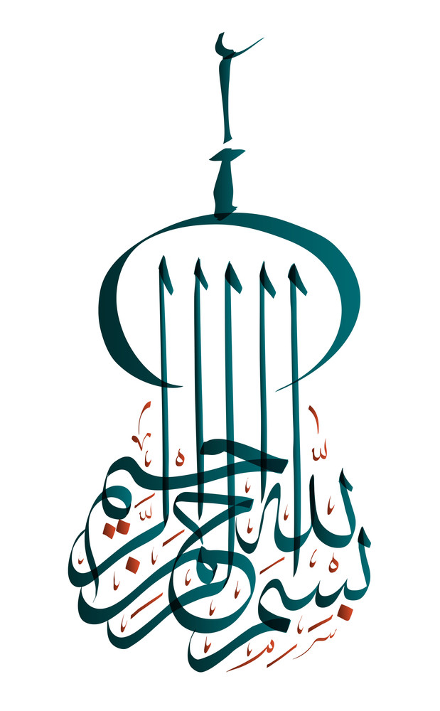 Vector Arabic Calligraphy. Translation: Basmala - In The Name Of God