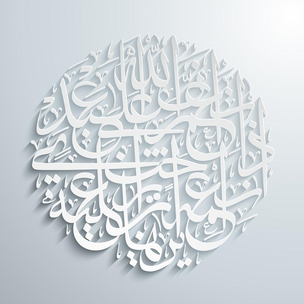 Vector Arabic Calligraphy. Translation: God Blesses His Servants