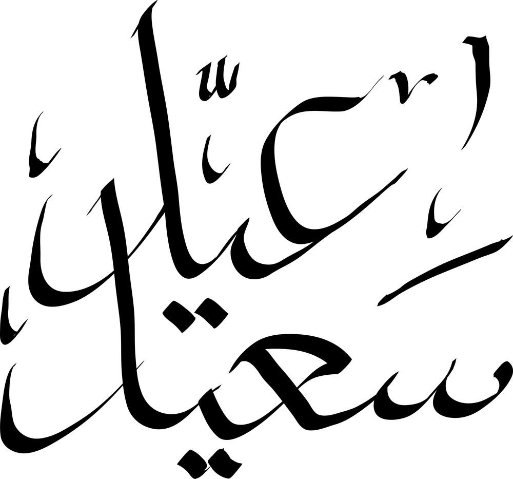 Vector Arabic Hand Written Greeting Calligraphy. Translation: Eid Mubarak