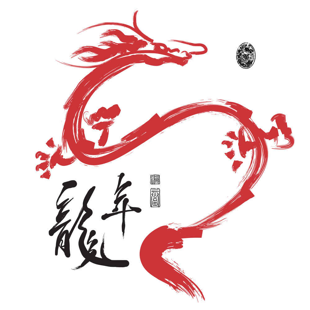 Vector Chinese Calligraphy For The Year Of Dragon. Translation: Year Of Dragon