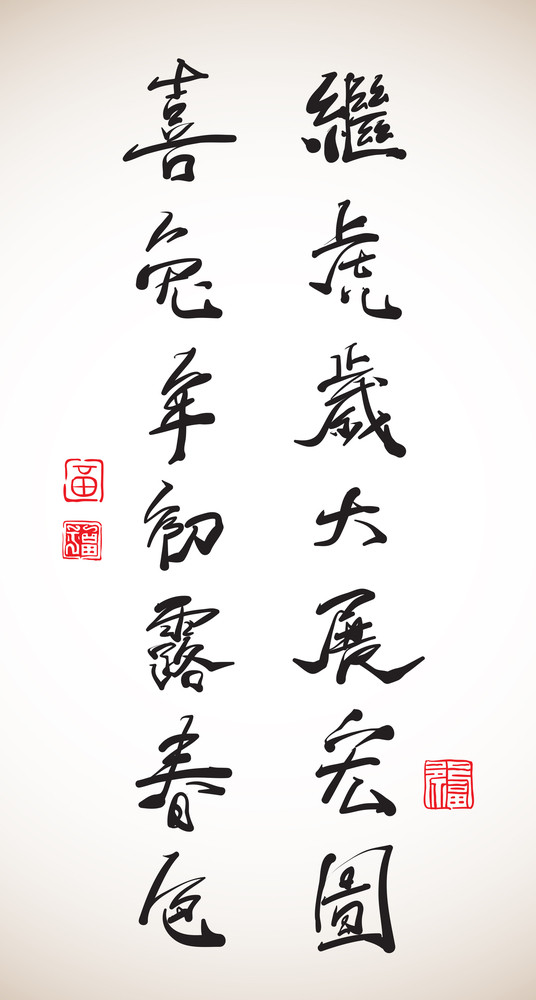 Vector Chinese Calligraphy Of Antithetical Couplet For The Year Of Rabbit