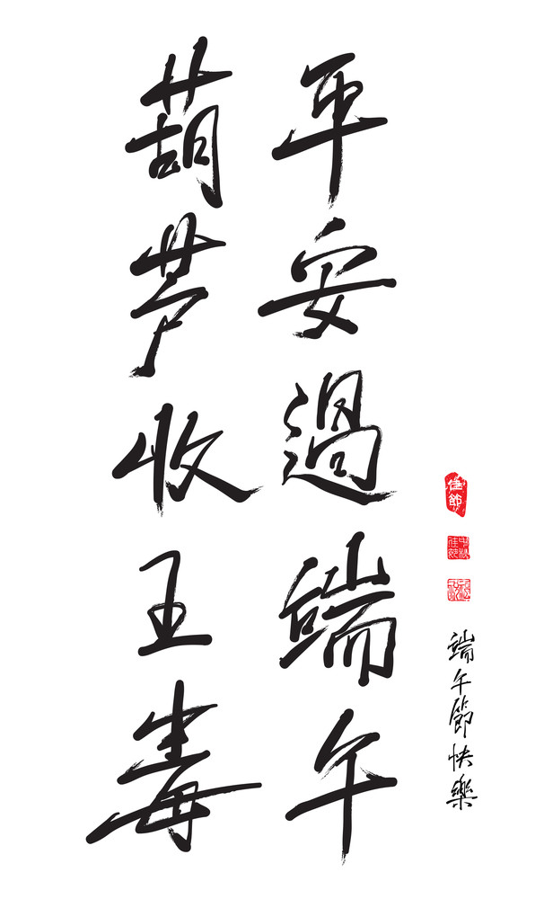 Vector Chinese Greeting Calligraphy For Dragon Boat Festival - Couplet Of Peacefulness