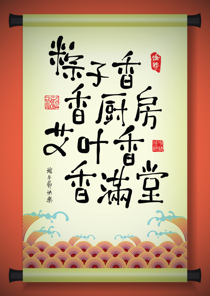 Vector Chinese Greeting Calligraphy On Ancient Scroll For Dragon Boat Festival - Poem Of Zongzi(traditional Dumpling)